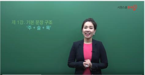 중국어 윤주희-시원스쿨